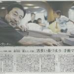 朝日新聞 フロントランナー1