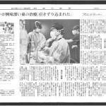 朝日新聞 フロントランナー2